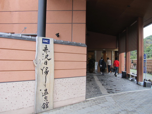 赤沢温泉02