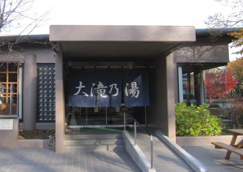 大滝乃湯04