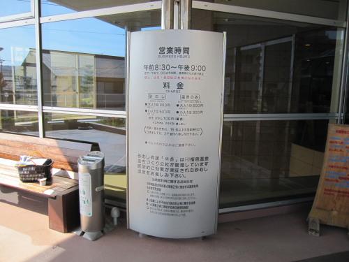 指宿砂むし会館03