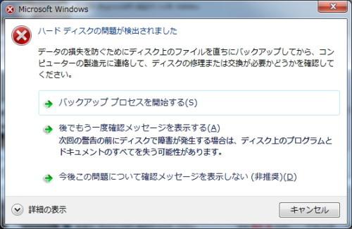 HDDのエラー画面