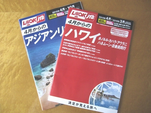 jtbパンフレット01
