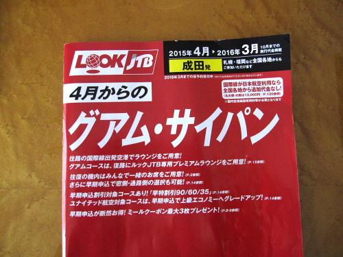 JTBパンフレット02
