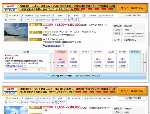 JTB海外ツアー検索画面