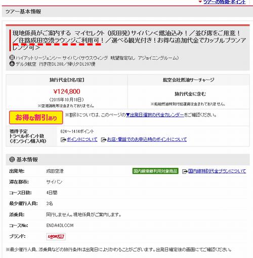 jJTB海外ツアー検索画面02