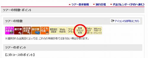 JTB海外ツアー検索画面03