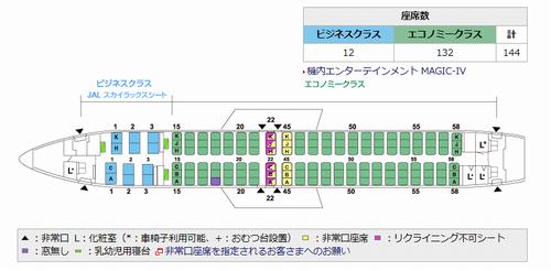 jal_737_800シートマップ