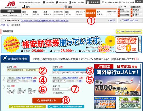 JTBビジネスクラス画面01
