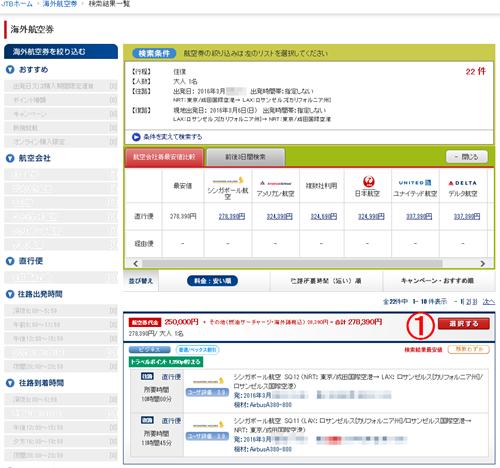 JTBビジネスクラス画面02