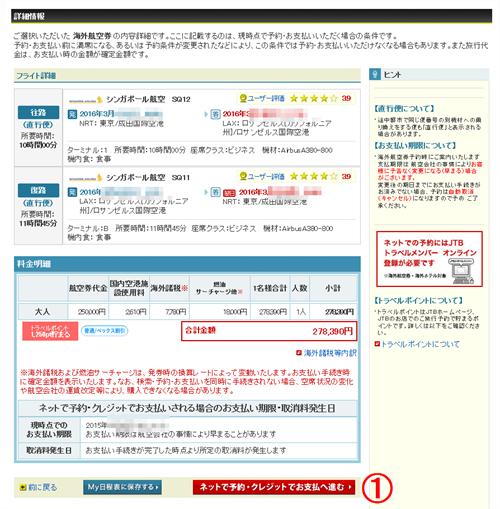 JTBビジネスクラス画面03