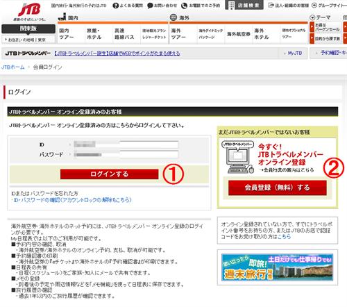 JTBビジネスクラス画面04