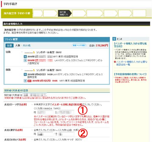 JTBビジネスクラス画面05