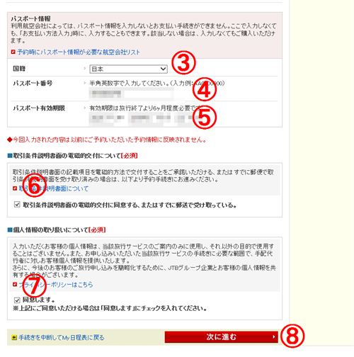 JTBビジネスクラス画面06