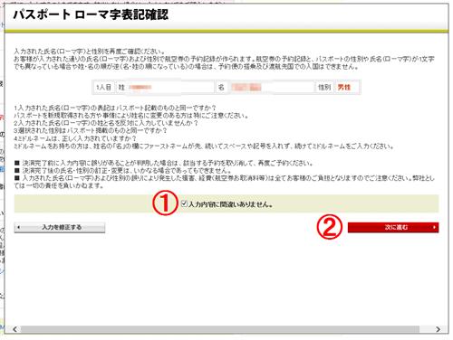 JTBビジネスクラス画面07