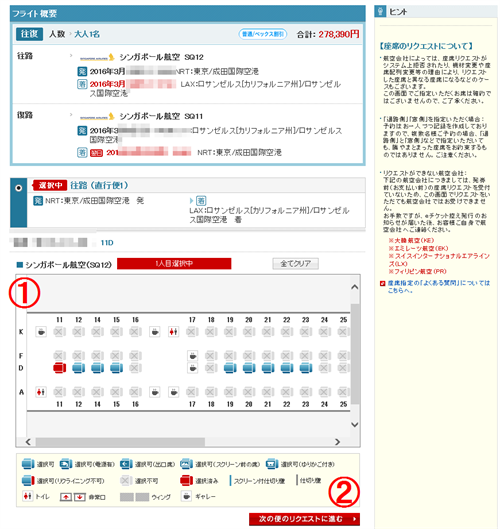 JTBビジネスクラス画面08