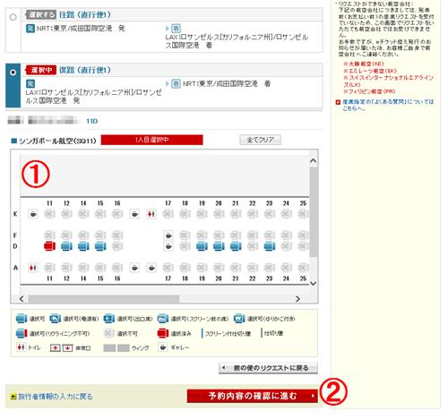 JTBビジネスクラス画面09