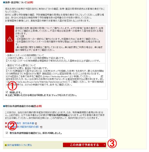 JTBビジネスクラス画面11