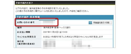 JTBビジネスクラス画面12_R