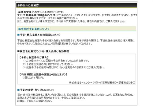 JTBビジネスクラス画面13