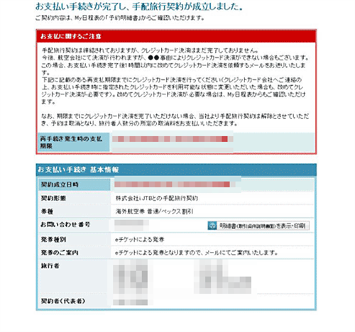 JTBビジネスクラス画面15