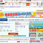 JTBのwebサイト