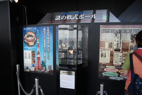 東京タワー謎の軟式ボール02