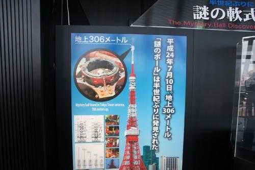 東京タワー謎の軟式野球ボール03
