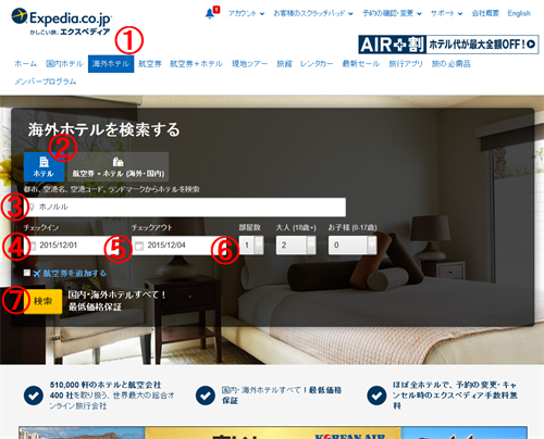 海外ホテル検索画面01