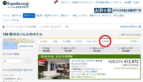 海外ホテル検索画面02