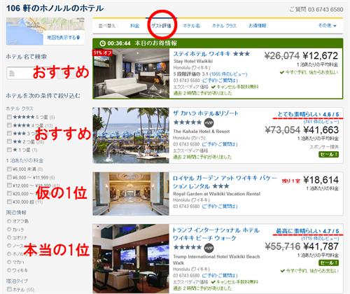 海外ホテル検索画面03