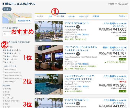 海外ホテル検索画面04