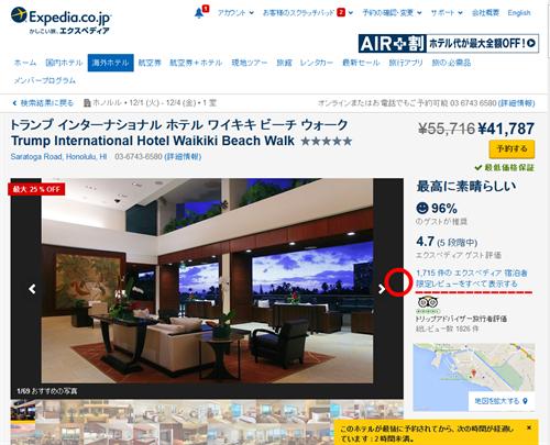 海外ホテル検索画面05