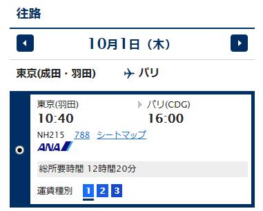 ana_timetable02