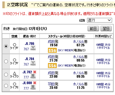 jal_time-table03