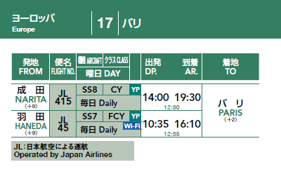 jal_time-table04