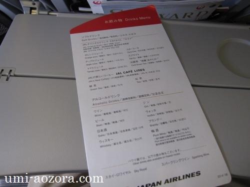 JAL098便ドリンクメニュー