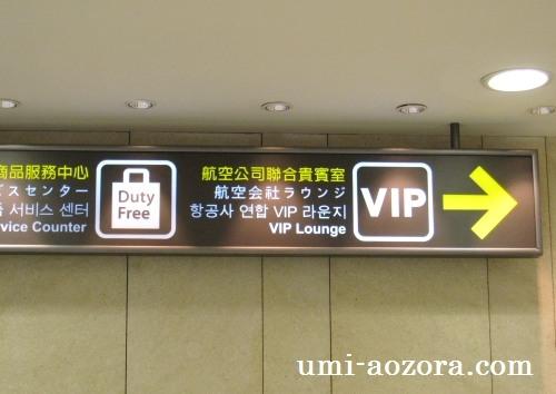 台北松山空港ラウンジ03
