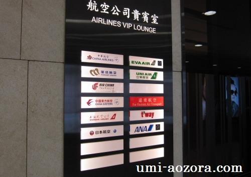 台北松山空港ラウンジ01