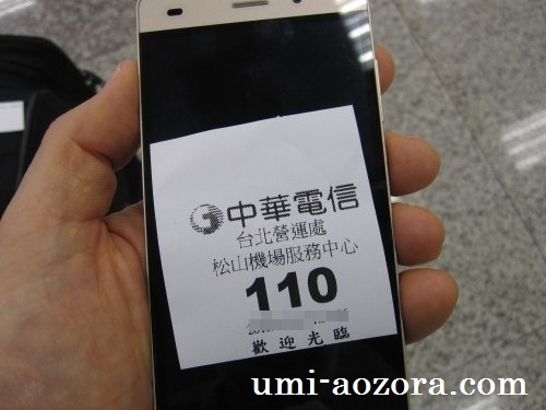 中華電信04