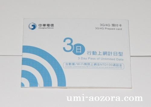 中華電信06