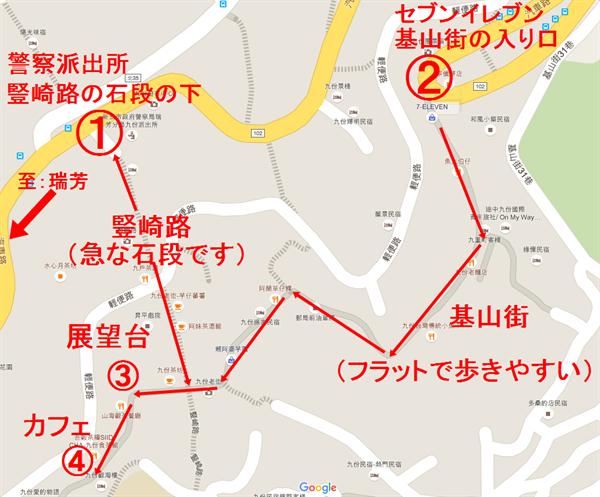 九份の地図