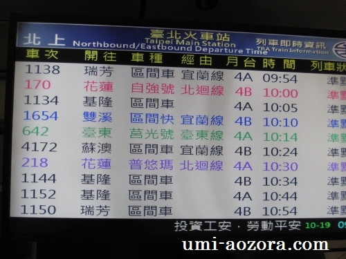 台北駅06