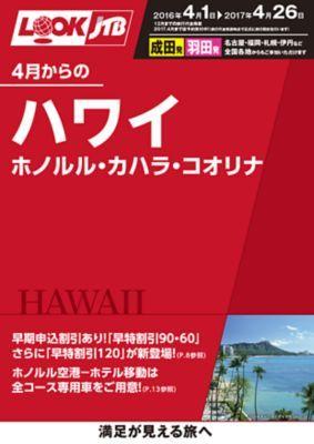 2016JTBハワイパンフレット