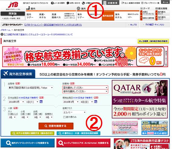 JTBWEBサイト画面01