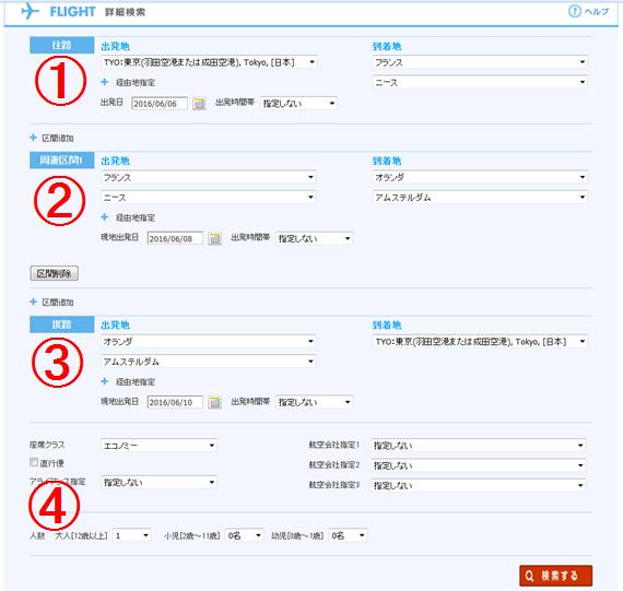 JTBWEBサイト画面03