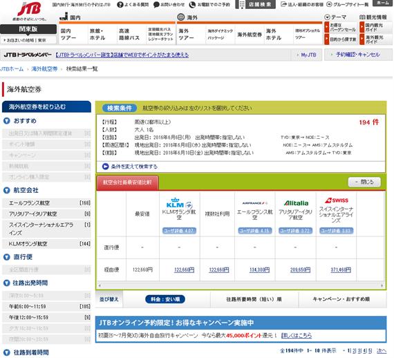 JTBWEBサイト画面04