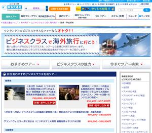 阪急交通社のwebサイト