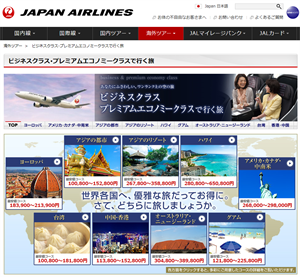 JALパックのwebサイト