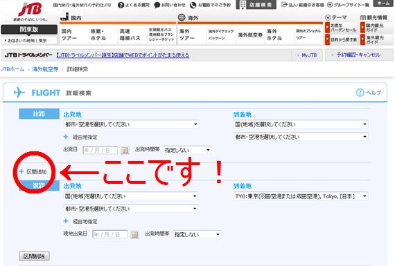 JTBWEBサイト画面02