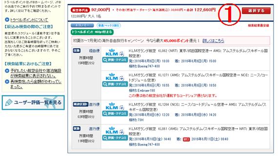 JTBWEBサイト画面05