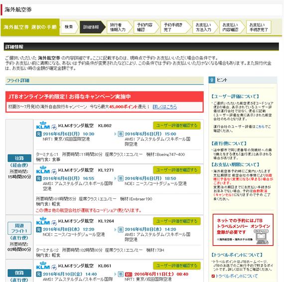 JTBWEBサイト画面06